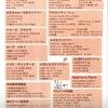 東御ワインフェスタ2019 vol.1