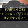 X-T2を自分好みに設定しよう!Fnボタンのカスタマイズを公開するよ。