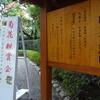 殿ヶ谷戸庭園(東京都国分寺市)