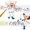 ホームランを打った投手一覧【阪神タイガース編】