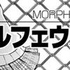 【18.11.26更新4体】基本ルルブ1・2のモルフェウスシンドローム解説@ダブルクロス