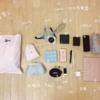 旅行の荷物*カバンの中身