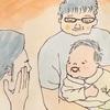 「ばあばと静岡のおじちゃんが会いにきた。」