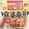 【浸りたい方向け】永谷園の「レンジで簡単!麻婆春雨 中辛」で簡単にあのスープが楽しめちゃうのよ!!