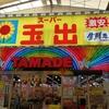大阪から帰ってきました