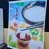【はなまるうどん】数量限定で「うどん県のそうめん」発売中!!食べてみました