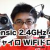 Potensic 2.4GHz 4CH 6軸ジャイロ WiFiドローン #1 - すずきたかまさの商品レビュー