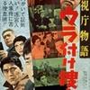 八代万智子『警視庁物語 ウラ付け捜査』