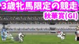 秋華賞(GI) - [2]3歳牝馬限定の競走【攻略】JRAコラボ にゃんこ大戦争