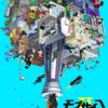 TVアニメ『モブサイコ100』(1期:2016年夏/2期:2019年冬)レビュー[考察・感想]:「いい奴」たちの猥雑な世界