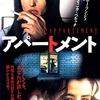 3分で映画『アパートメント(1995)』を語れるようになるネタバレあらすじ