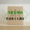 【うましもの】奈良を大事に「いただきます」【奈良食べる通信】