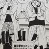 ワンピースブログ [五巻]  第42話〝ヨサクとジョニー〟