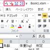 読み上げ機能でデータを音声でチェックする!:Excel
