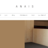 ANAIS(アナイス)は安全?公式サイトの評判・口コミ・送料などを徹底調査