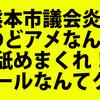 【熊本市議会】のどアメなんて舐めまくれ!ルールなんてクソ