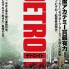 【映画】DETROIT デトロイト 〜歪められた正義の裏側〜