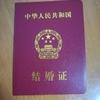 国際結婚の手続き(中国)〜その2、結婚証明書〜