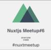 NuxtMeetup#6 開催しました