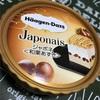 【レビュー】セブンイレブン限定ハーゲンダッツジャポネ!<和栗あずき>を食べてみた。(感想と評価)