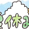 相模原市立の小学校、中学校、義務教育学校の夏休み!