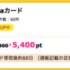 【ハピタス】ビックカメラSuicaカードが期間限定5,400pt(5,400円)にアップ!
