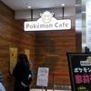 日本橋の髙島屋にあるポケモンカフェに行ってきました!その模様をお届けします!