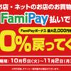 FamiPayで20%還元キャンペーン開催。楽天ポイントから楽天ペイや汎用性の高いバニラVISA購入などがお得