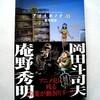 島本和彦『アオイホノオ』11巻の感想