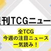 【週刊TCGニュース】第37回 4/19-4/25  週間で全TCGの気になる話題を紹介!