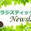 [ニュースレター] 「アプリケーション開発のためのUIコントロールガイド」オンライン公開決定! - インフラジスティックスニュースレター