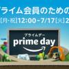 7月16・17日 Amazonプライム会員向けビッグセール Prime Day 開催!