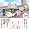 遠征第4話:宝塚大劇場<ムラ>で絶対行きたいお散歩コース