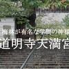 【道明寺天満宮@道明寺】梅林が有名な古墳めぐりとともに行きたい神社