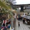 十日戎 #茨木市 #茨木神社 #十日戎 #商売繁盛