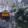 【福島】東山温泉・庄助の宿瀧の湯