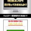 【重要】現金2万円の振込先を申請してください