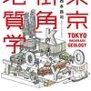「東京「街角」地質学 感想 この本はガチおすすめ」西本昌司さん(イースト・プレス)