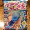 実験系お菓子「つかめる!ふしぎ玉」を三十路のおっさんが買ってみたらめちゃくちゃ教育的良品だった!