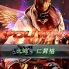 鉄拳7日記:メインキャラにふさわしい武器【コンボ変更】