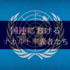 国連におけるオカルト主義者たち【海外記事より】