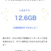 2ヶ月で12.6GBを通信節約!!タウンWi-Fiアプリの利便性