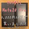 HUAWEIのMate20 Proを3,000円以下で買いました