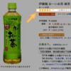 「おーいお茶」のレビューは、日本よりも海外のAmazonの方が多い