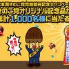 松本潤きのこ党党首就任記念キャンペーンきのこ党オリジナル記念品が総計1,000名様に当たる!