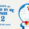 【アニメ】「STAND BY ME ドラえもん2〔2020〕」を観ての感想・レビュー