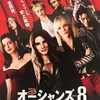 今、キてる映画シリーズ②『オーシャンズ8』