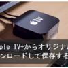 【2021最新】Apple TV+の使い方&PCでApple TV+動画のダウンロード方法