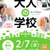 #6 ららぽーと豊洲で「大人の学校」 2019年2月7日開催