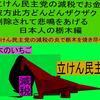 立憲民主党の減税で彼方此方どんどんザクザク削除されて、悲鳴を上げる日本人のアニメーションの怪獣の栃木編(3)